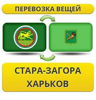 Перевозка Личных Вещей из Стара-Загора в Харьков