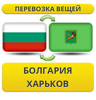 Перевозка Личных Вещей из Болгарии в Харьков