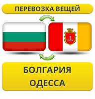 Перевозка Личных Вещей из Болгарии в Одессу