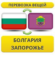 Перевозка Личных Вещей из Болгарии в Запорожье