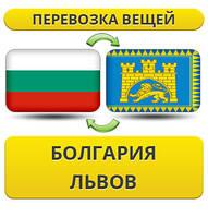 Перевозка Личных Вещей из Болгарии во Львов