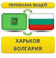 Перевозка Личных Вещей из Харькова в Болгарию