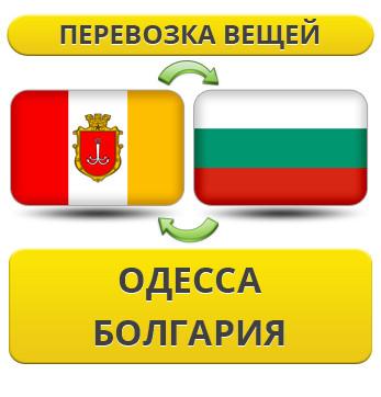 Перевозка Личных Вещей из Одессы в Болгарию