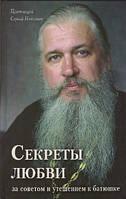 Секреты любви.За советом и утешением к батюшке. Протоиерей Сергий Николаев