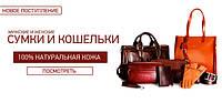 Кожаные сумки и кошельки