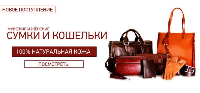 купить кожаные кошельки и сумки дешево