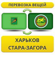Перевозка Личных Вещей из Харькова в Стара-Загора