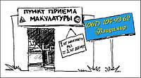Приемка макулатуры в Киеве и Киевской области