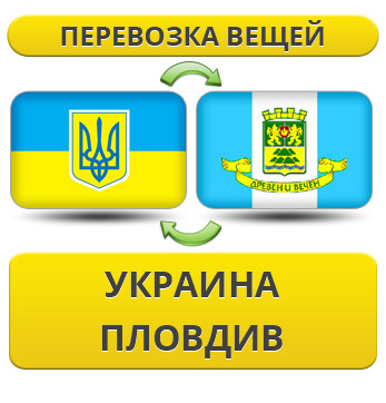 Перевозка Личных Вещей из Украины в Пловдив