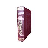 Книга «Русское масонство» эксклюзивное издание. Вернадский Г.В.