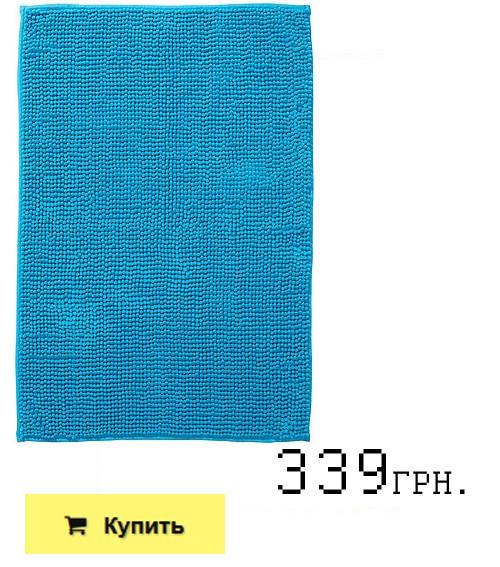 Купить коврик за 339 грн.