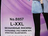 Лосини 3/4 безшовні Jujube - стрази №4.L-XXL., фото 7