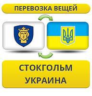 Перевозка Личных Вещей из Стокгольма в Украину