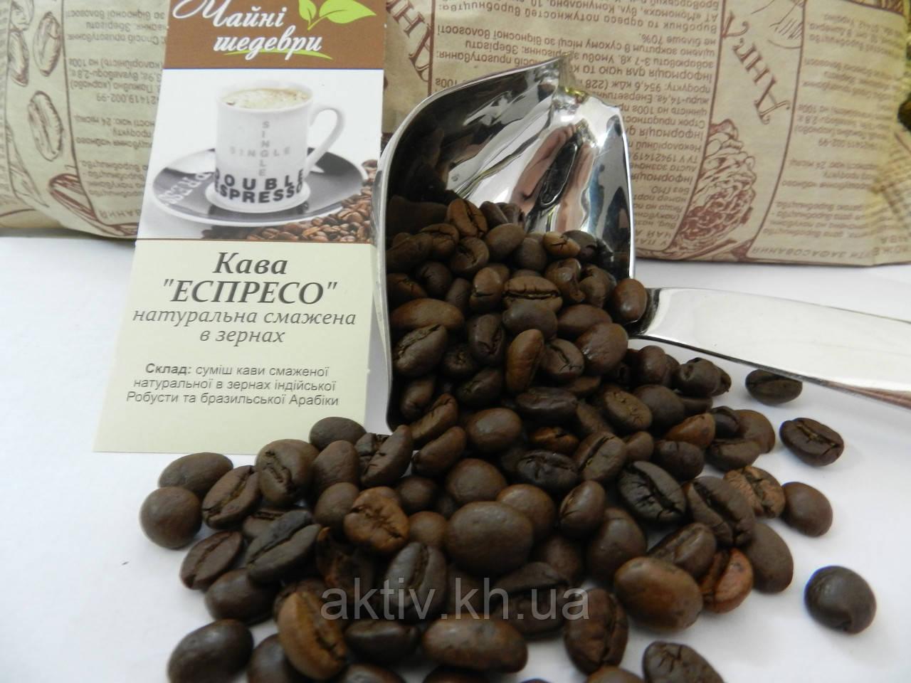 Кофе арабика и робуста ЭСПРЕССО