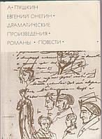 Бвл А.Пушкин Евгений Онегин Драматические произведения. Романы. Повести