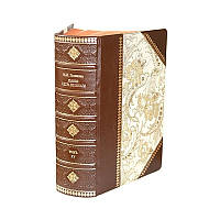 Эксклюзивная подарочная книга «Деяния Петра Великаго». Голиков И.И.