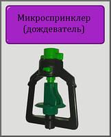 Микроспринклер радиус 3,2 м капельный полив