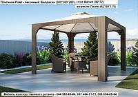 Балдахин Роял Песок, шатёр, тент, павильон, навес, мебель для сада, мебель для бассейна