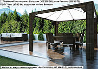 Балдахин Роял - шатёр, тент, павильон, навес - мебель для сада, мебель для бассейна, мебель для ресторана