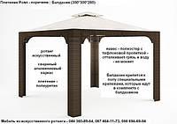 Балдахин - шатёр, палатка, тент, павильон, навес - мебель для сада, мебель для бассейна, мебель для ресторана
