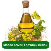 Масло семян Горчицы белой, 50 мл
