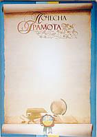 Почесна Грамота (шкільна) - знято з виробництва!! Розпродаж зхалишків.