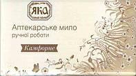Мыло  «Камфорное», натуральное мыло ЯКА