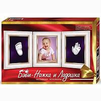 Набір для дитячої творчості Danko toys Бебі-Ніжка і Долонька