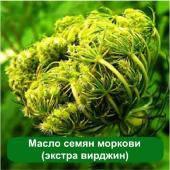 Масло семян моркови (экстра вирджин), 10 мл