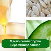 Масло семян огурца нерафинированное, 10 мл