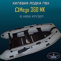 Надувная килевая лодка omega Ω 360 КU - большая лодка пвх под мотор с надувным килем и жестким полом