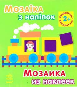 Мозаїка з наліпок: Квадратики 2+ К166016У Ранок Украина