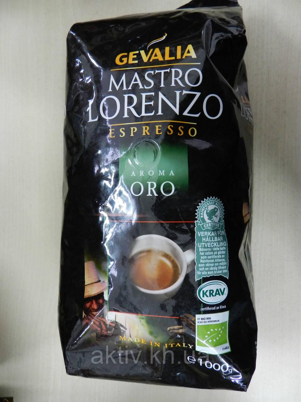 Кава в зернах Гевалия