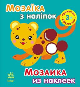 Мозаїка з наліпок: Кухлики 3+ К166009У Ранок Україна
