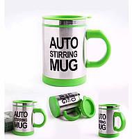"""Перемешивающая кружка """"Stirring Mug"""" Зеленая"""