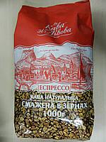 Кава зі Львова зерна
