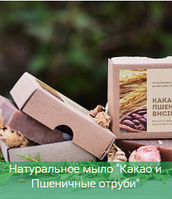 """Мило туалетне натуральне ручної роботи  """"Какао-пшеничні висівки"""" (75гр.) ЯКА"""