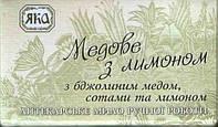 Натуральное мыло «ЯКА» «Медове з лимоном»