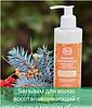 Бальзам для волосся відновлюючий з кератином та олією обліпихи (200 мл)  ЯКА