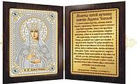 Набор для вышивания бисером православный складень Св. Мц. Людмила Чешская СМ7160