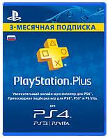 PSN 90 дней PlayStation Plus 3-х месячная подписка (RUS)