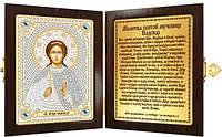 Набор для вышивания бисером православный складень Мц. Надежда СМ7164