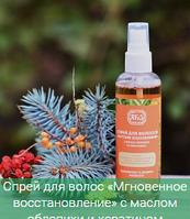 Спрей для волосся «Миттєве відновлення» з олією обліпихи та кератином (100 мл) ЯКА