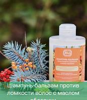 Шампунь-бальзам проти ламкості волосся з олією обліпихи  (300 мл) ЯКА