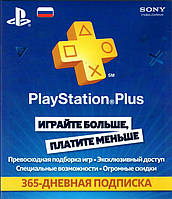 PlayStation Plus (PSN Plus) - 365 Дней (RUS)