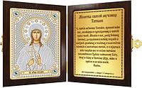 Набор для вышивания бисером православный складень Св. Мц. Татьяна (Татиана) СМ7171