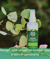 Йогурт для догляду за шкірою шиї та зоною декольте (100 мл)  ЯКА
