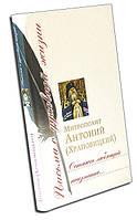 Остаюсь любящий неизменно...: Сборник писем. Митрополит Антоний (Храповицкий)