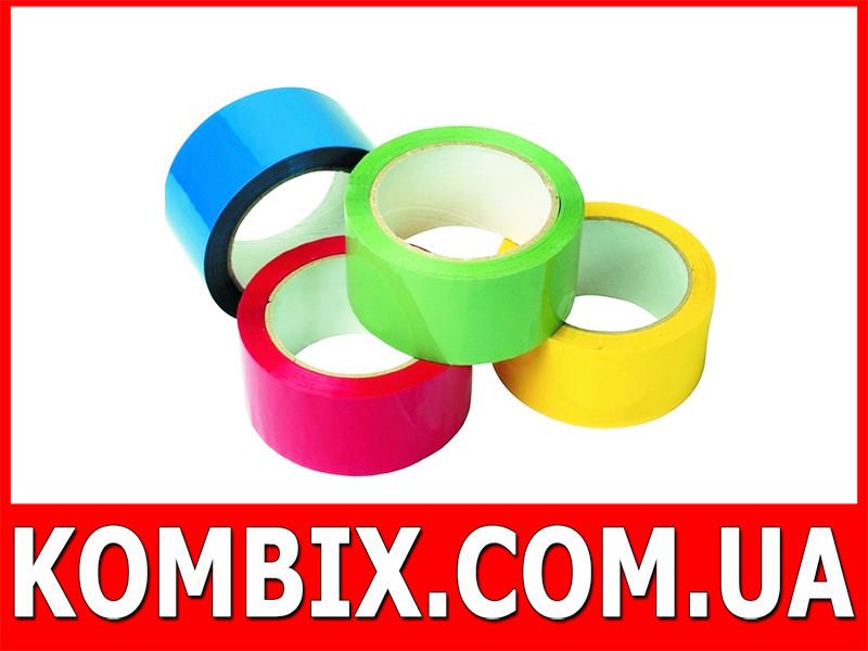 Цветной упаковочный скотч: длина - 45 метров   45 мм ширина