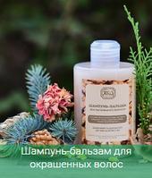 Шампунь-бальзам для фарбованого волосся (300 мл) ЯКА